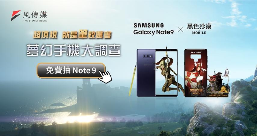 一級玩家心中的夢幻手機該有什麼功能?參加抽 Samsung Note 9 黑色沙漠版 (天天來參加,中奬機率越大!!)
