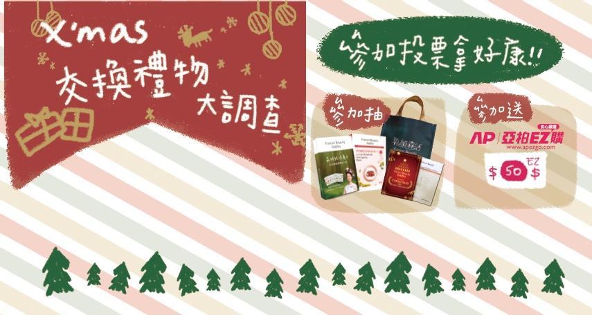 聖誕節快到了,你最不想收到的交換禮物?