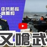 中國國防部長魏鳳和近期嗆聲要武統台灣,您認為台灣目前最需要升級或增加的軍購項目是什麼?