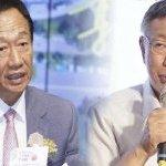 台北市長柯文哲認為自己和郭台銘支持者重疊,外界也盛傳兩人有機會搭檔參加2020年總統大選,請問您是否支持「柯郭配/郭柯配」?