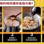 【銷魂美食調查】什麼樣的燒丼讓你食指大動?
