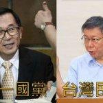 近期將有兩個新政黨成立,分別是前總統陳水扁的「一邊一國行動黨」,和台北市長柯文哲的「台灣民眾黨」,請問您支持誰?