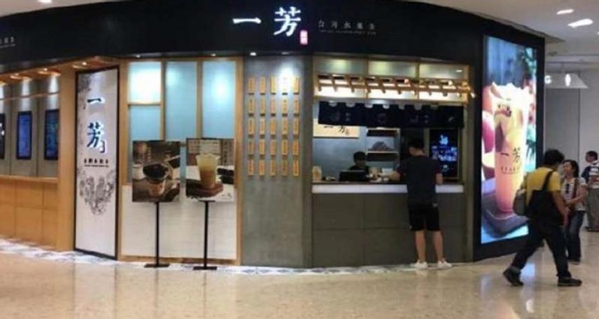 香港一芳水果茶發表「挺一國兩制,反對暴力罷工」立場,請問會影響您喝一芳水果茶的意願嗎?