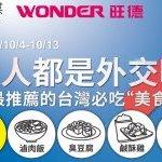 你最推薦的台灣必吃美食?