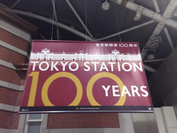 東京車站100週年紀念看板 (圖/ 攝影者:鄒宗佑)
