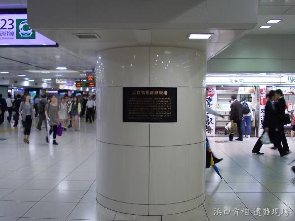 濱口首相東京車站遭難現場(圖/http://goo.gl/0aEqFx)