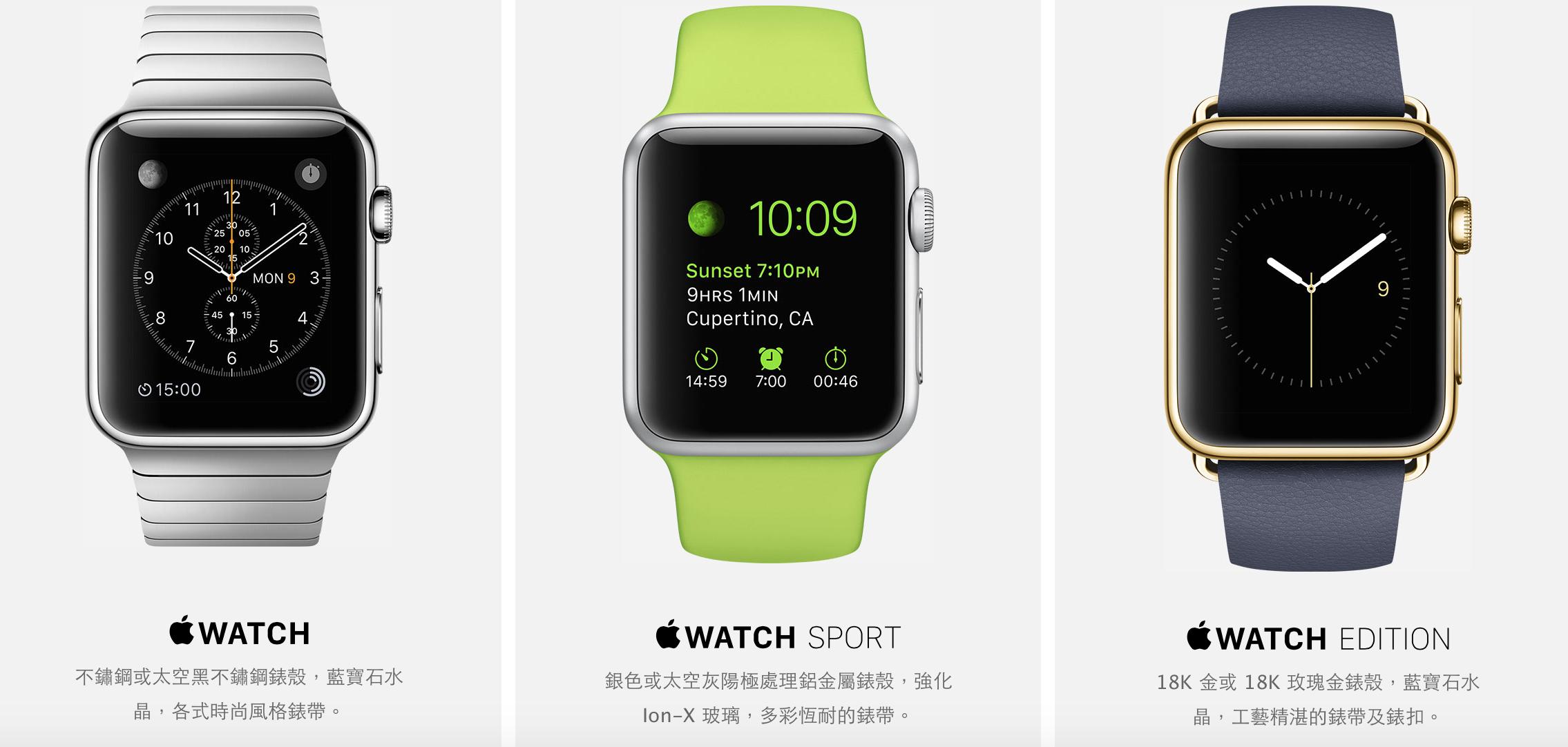 Apple Watch的三種錶身版本。(蘋果官網)