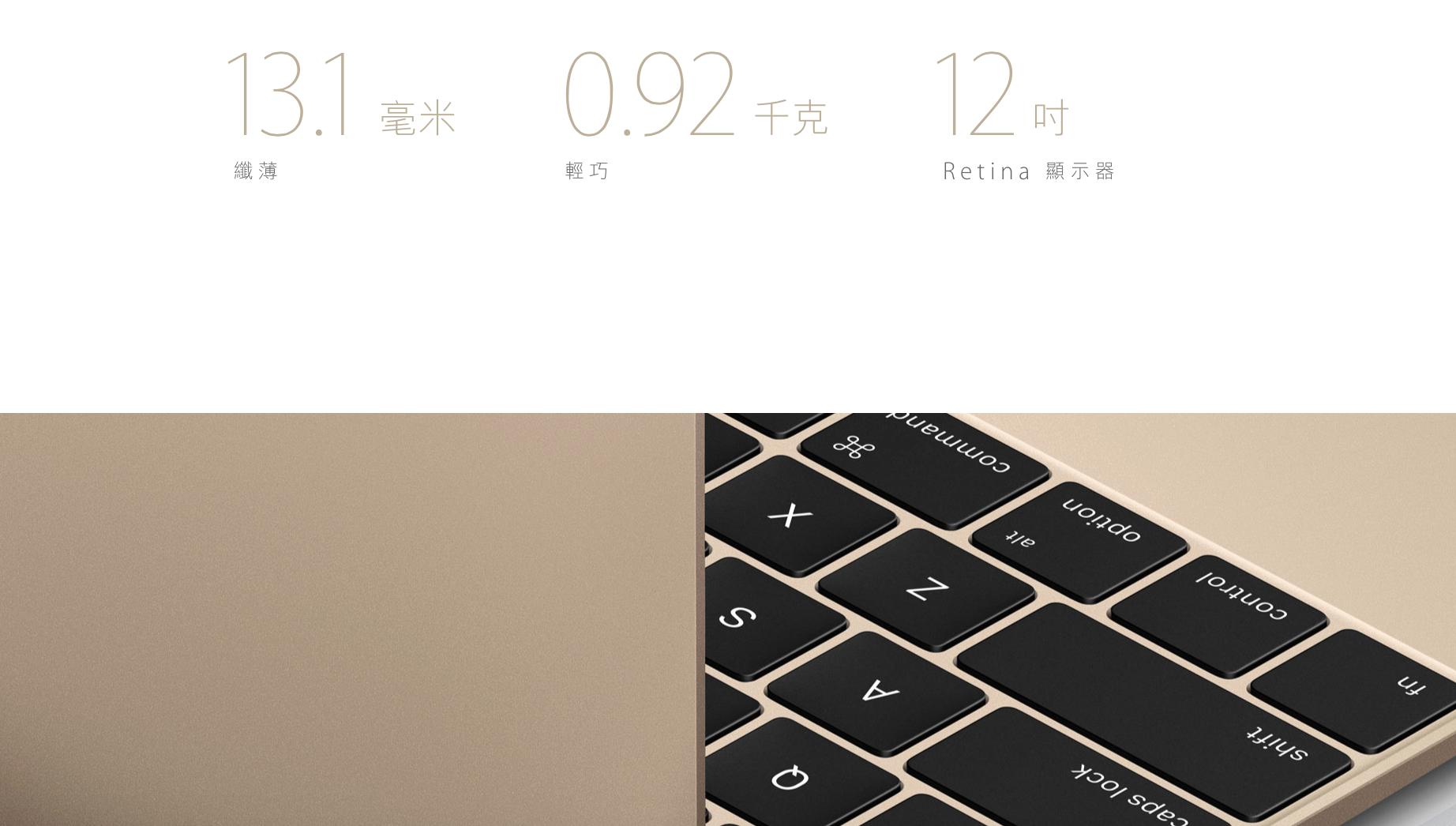 驚人的MacBook諸元。(蘋果官網)