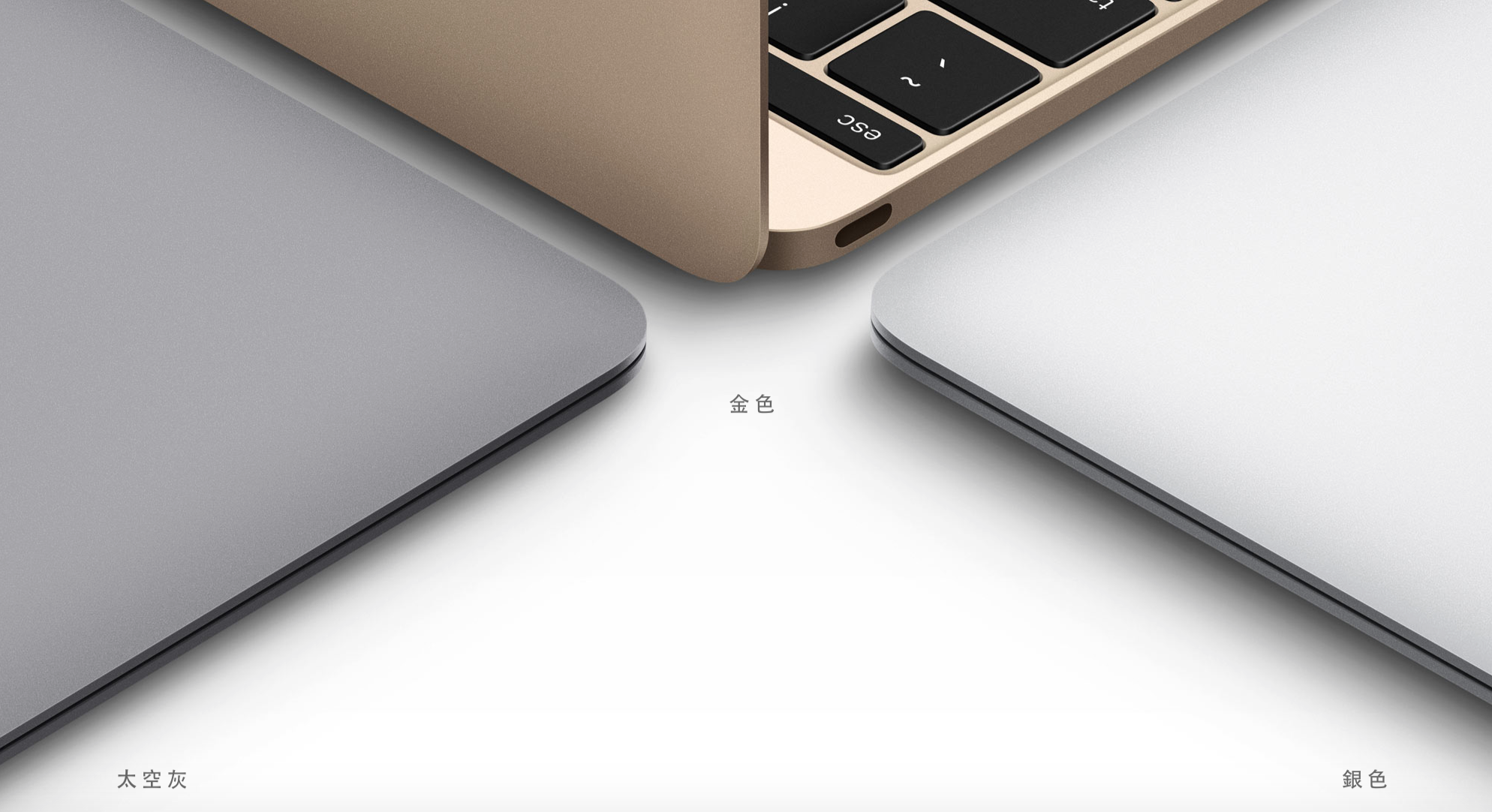 MacBook也有如同iPhone的三種色系。(蘋果官網)