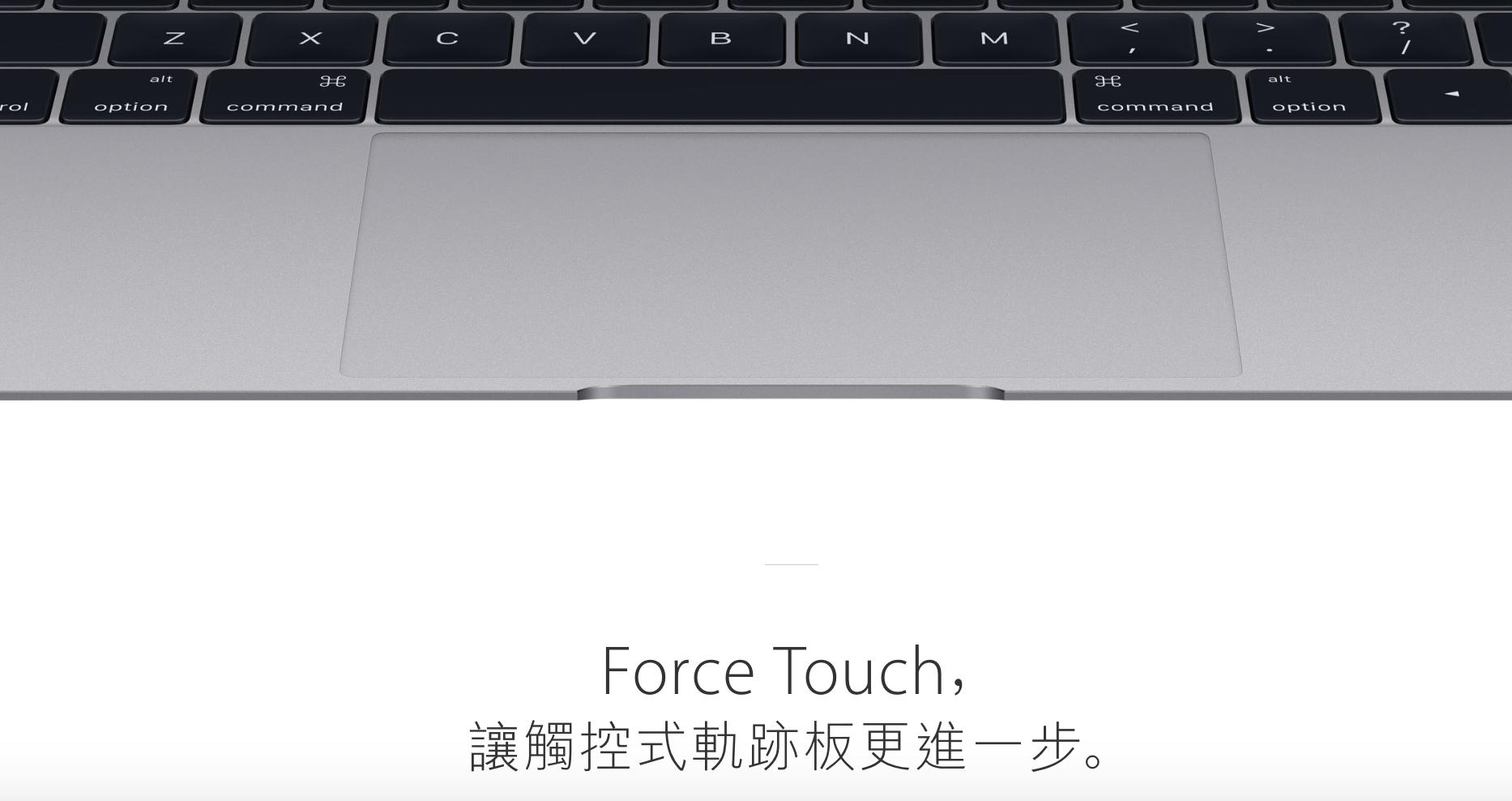 全新設計的觸控板Force Touch。(蘋果官網)