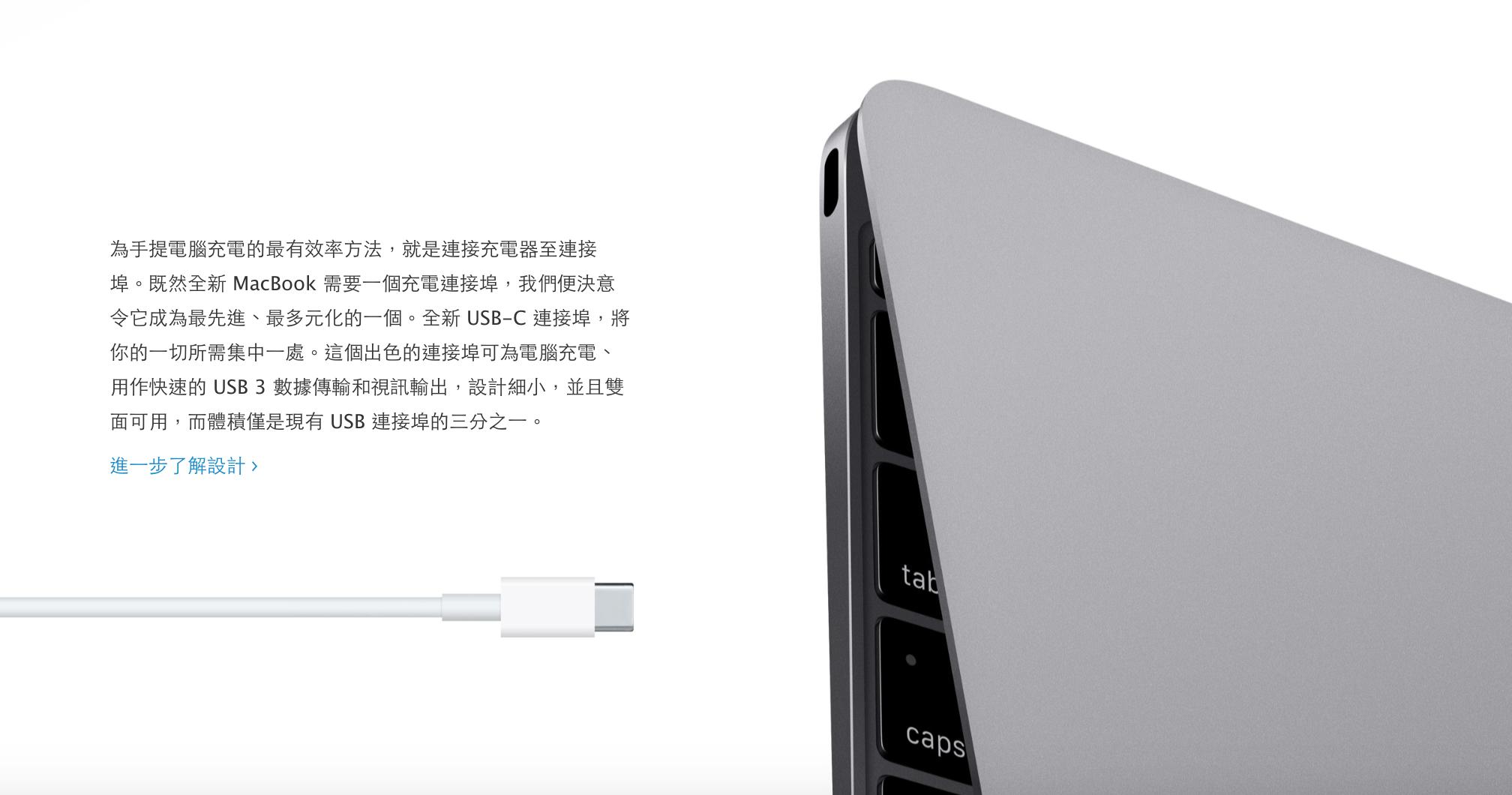 全機僅剩一個USB-C插槽。(蘋果官網)