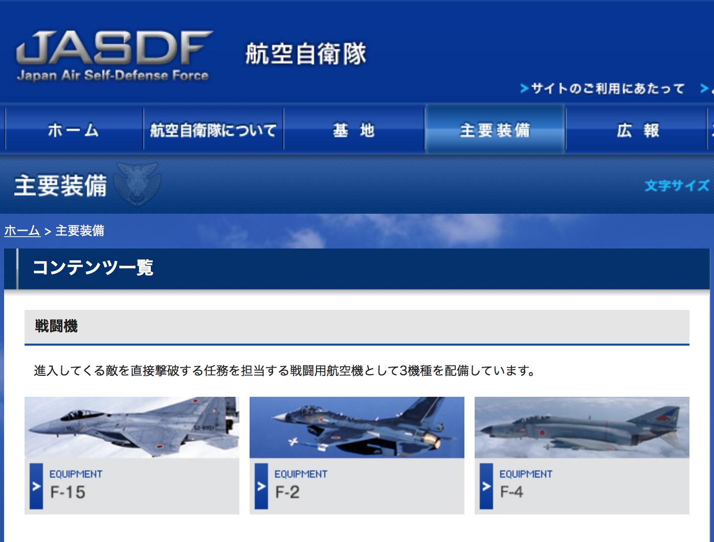 日本航空自衛隊的戰機「三本柱」。(翻攝日本航空自衛隊官網)