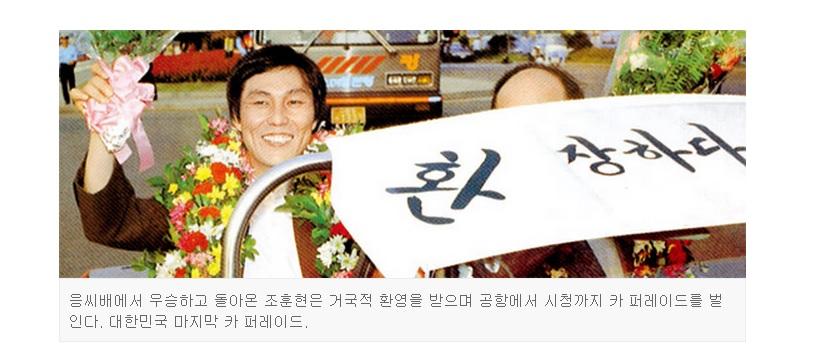 曹薰鉉拿下應氏盃冠軍後,回國遊街接受民眾歡呼。報導截圖:http://goo.gl/fpYblX