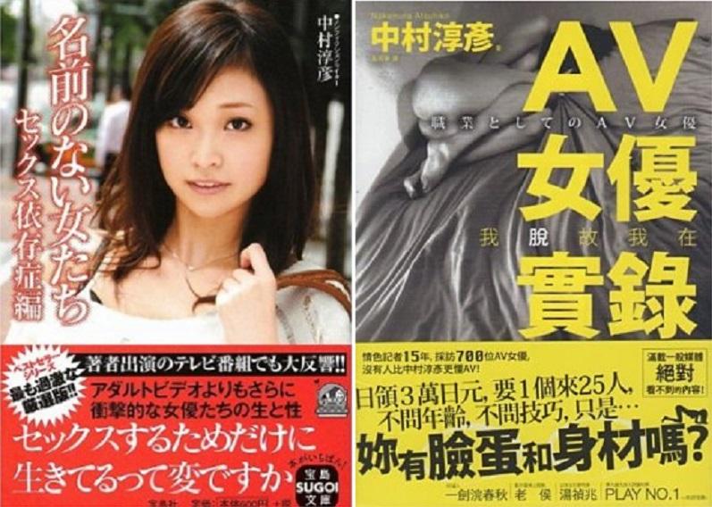 中村淳彥專門紀錄AV女優,作品也改編成電影。