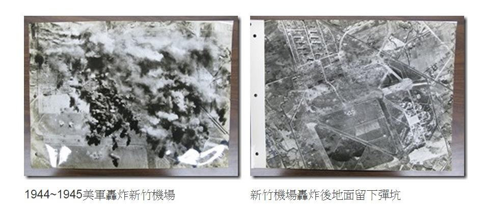 1944~1945美軍轟炸新竹機場(左);新竹機場轟炸後地面留下彈坑(右)。