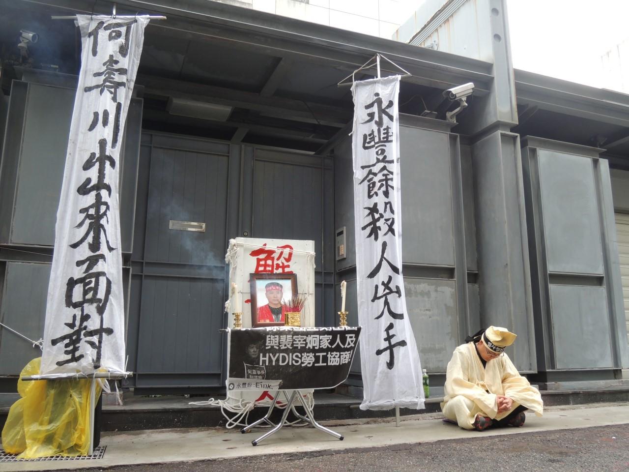 20150526-SMG0045-006-Hydis裴宰炯遺孀與工人來台抗議-設靈堂-葉瑜娟攝.jpg