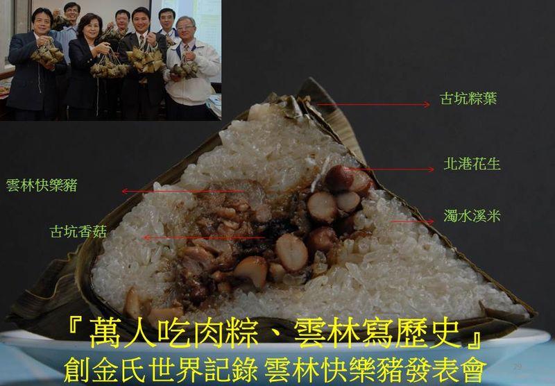 雲林萬人吃肉粽創金氏世界紀錄發表會。(作者提供)