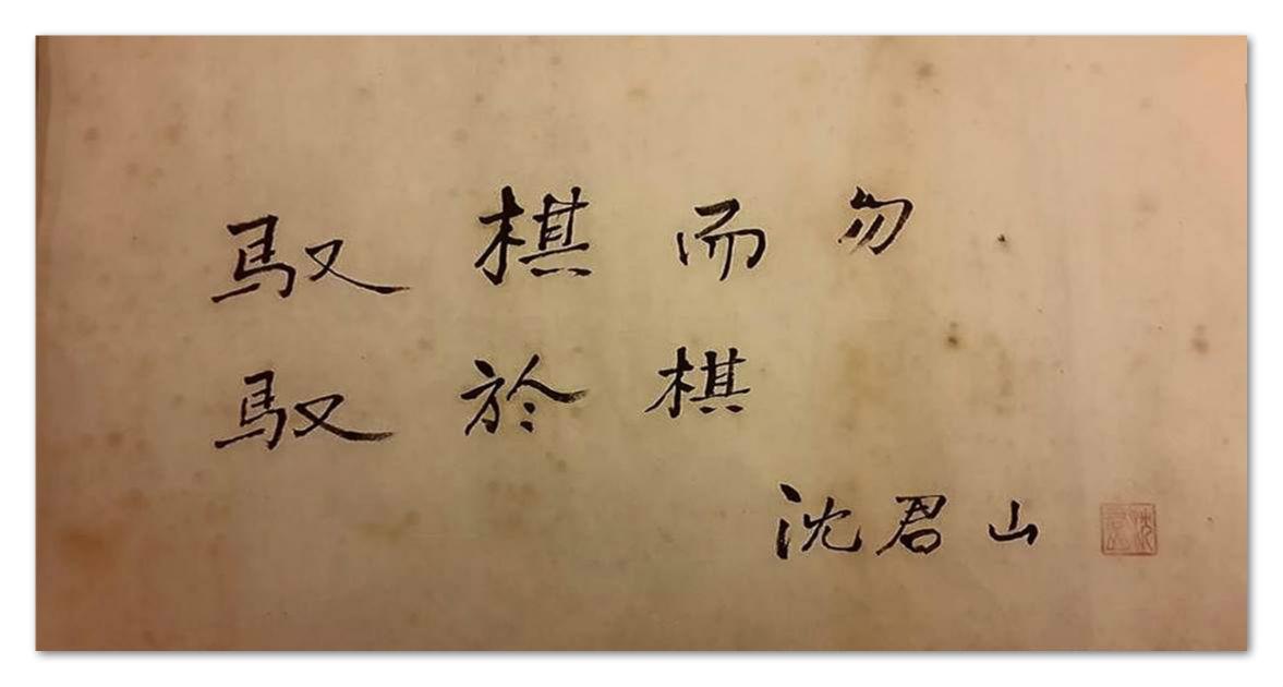 沈君山字「馭棋而勿馭於棋」