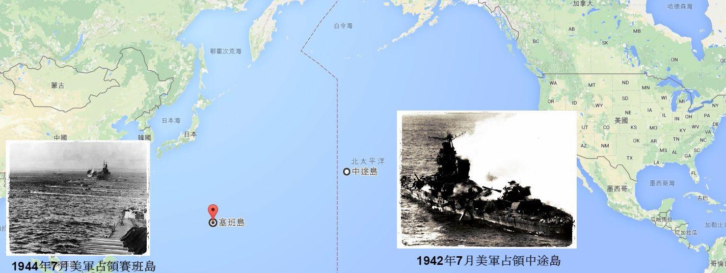 美國對日宣戰後,1942年中途島之役、1944年塞班島之役,徹底阻斷日軍海上運輸通道。