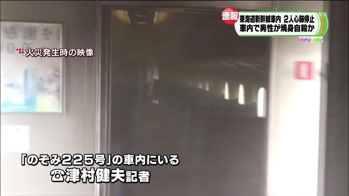 日本東海道新幹線列車起火,傳出乘客自焚(網路截圖)