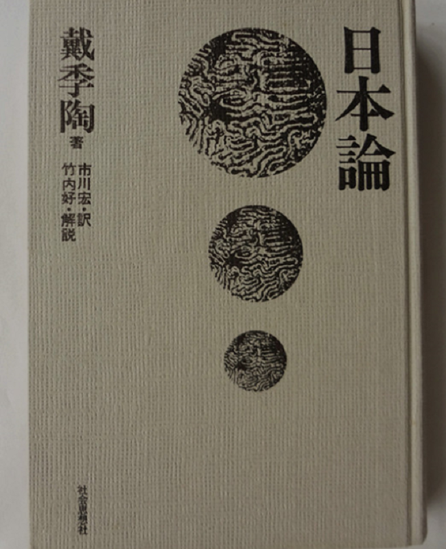《日本論》,市川宏譯,竹內好解說。張玉萍 圖。