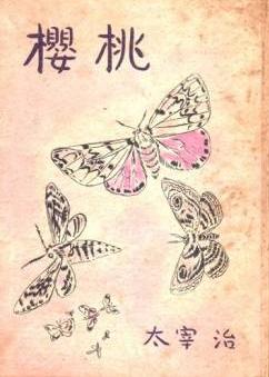 太宰治作品「櫻桃」初版封面。