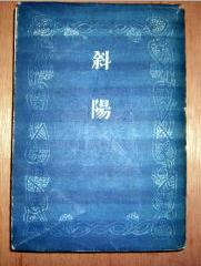 太宰治「斜陽」初版封面。