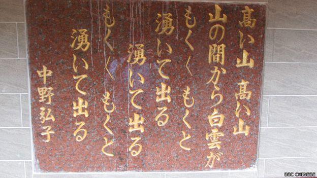 紀念園區內還展示了日本民間人士書寫的讚揚「高砂義勇隊」「英勇作戰」的詩句(BBC中文網照片)。