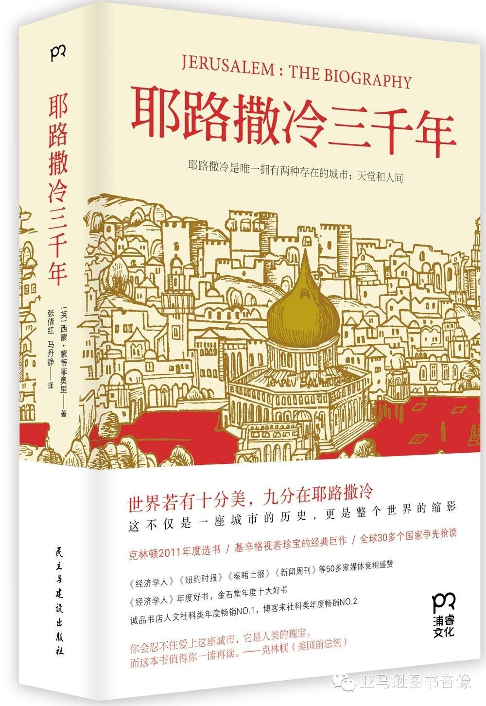 耶路撒冷三千年(取自網路)