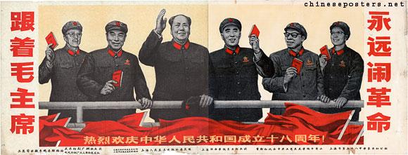 毛澤東的文革目標,就是以毛主席取代家庭、父母、師長等一切權威地位。1967年文革宣傳海報:毛澤東(左三)、周恩來(左二)與四人幫。圖片來源:Chinaposter.net,http://goo.gl/S4DaO7