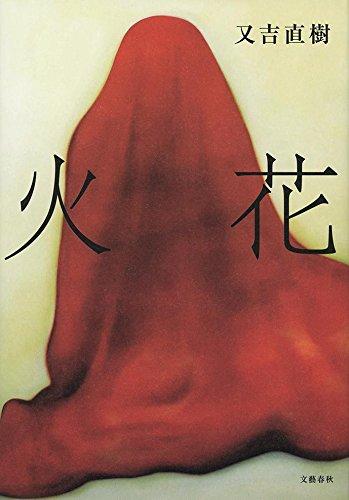 榮獲第153屆芥川賞、日本諧星川吉直樹所著的《火花》。(取自Amazon)