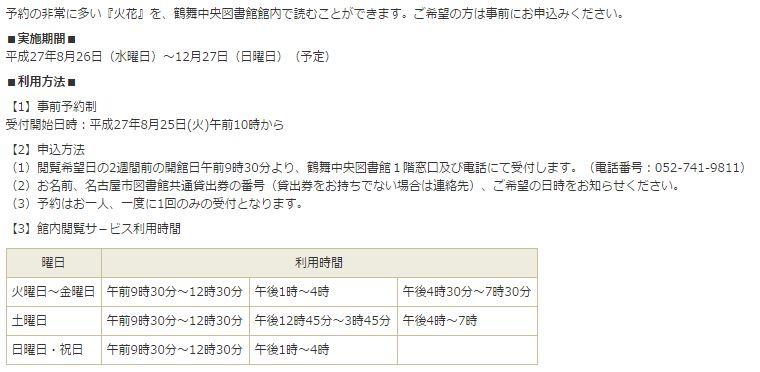 《火花》借閱人數遽增,名古屋鶴舞中央圖書館推出館內閱覽服務。(名古屋鶴舞中央圖書館)