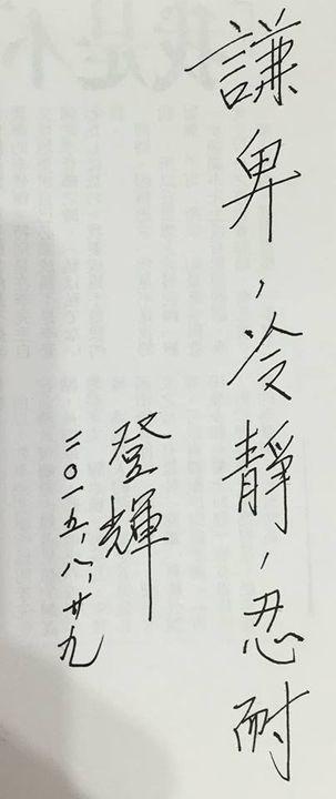 李登輝題贈黃國昌六字箴言:謙卑、冷靜、忍耐