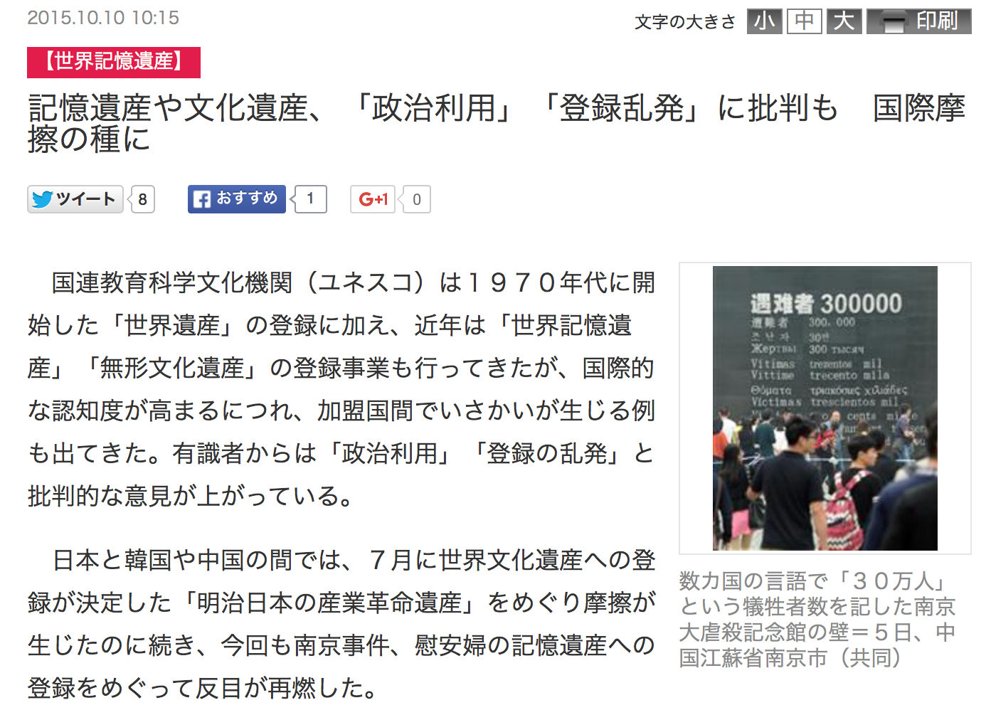 日媒批判聯合國教科文組織的登錄浮濫,反倒增加國際糾紛。(翻攝網路)