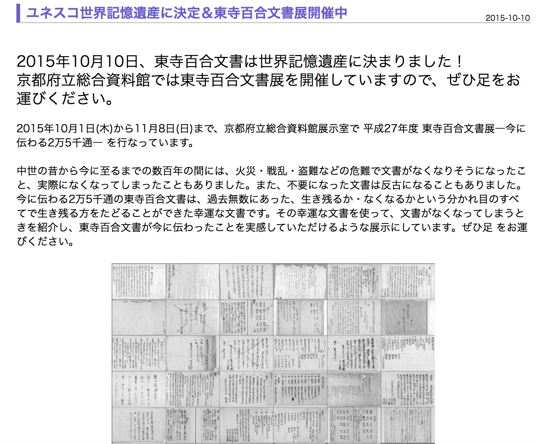 東寺百合文書的官網說明。