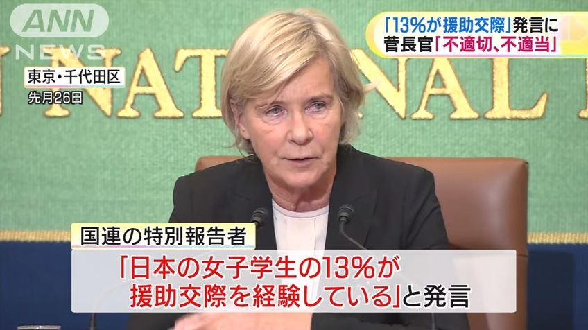 聯合國兒童色情問題特使布切奇歐於上月26日召開記者會,指出日本有13%的女學生有援交經驗。(翻攝影片)