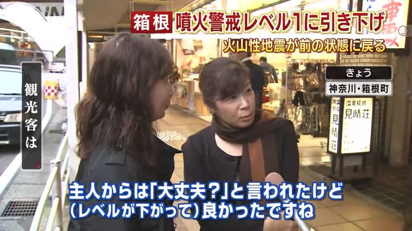 警戒解除後,許多觀光客湧入箱根町。(翻攝影片)