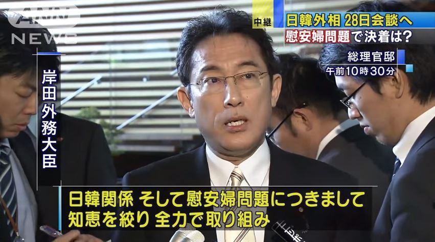 日本外相岸田文雄25日宣布,將於28日與南韓外交部部長進行會談。(翻攝影片)