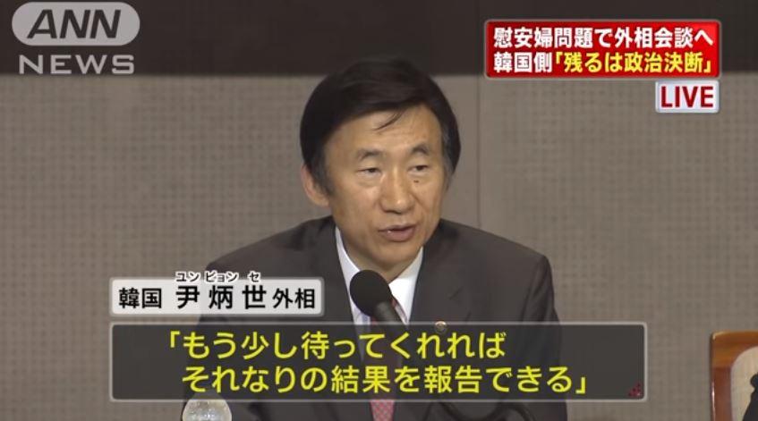 南韓外交部部長尹炳世23日表示,距慰安婦問題解決已為期不遠。(翻攝影片)