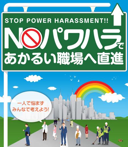 日本厚生勞動省成立職權騷擾應對組織,提供民眾諮詢。(翻攝日本厚生勞動省)
