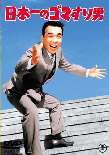 日本職場馬屁文化深植已久,昭和年代還曾有電影《全日本最會拍馬屁的男人》(圖/日本amazon)