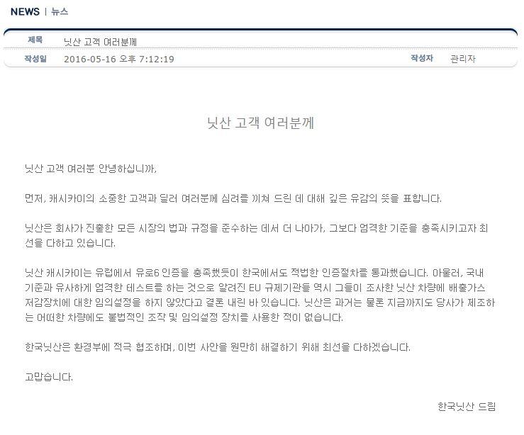 日產南韓分部官網發布的聲明,主要是說該系列汽車已通過歐洲、南韓當地檢測,否認造假指控。(翻攝日產南韓分公司官網)