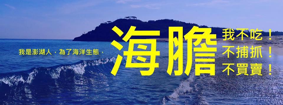 澎湖青年陣線在臉書專頁換上聲明圖(取自澎湖青年陣線臉書專頁)