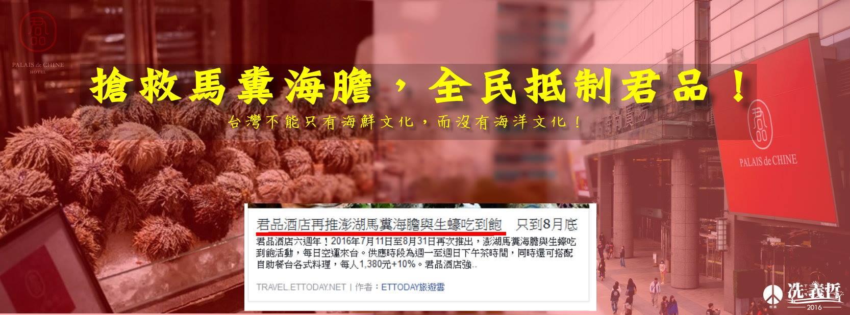 2016-07-11-樹黨-搶救馬糞海膽-取自搶救馬糞海膽專頁