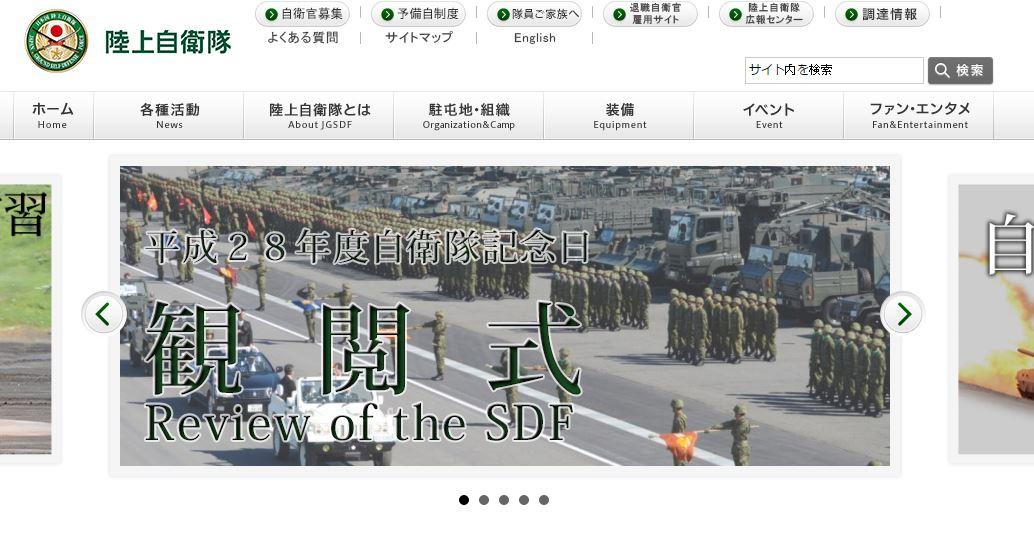 日本陸上自衛隊官網,可以看到左上角已放上新隊徽。(翻攝陸上自衛隊官網)
