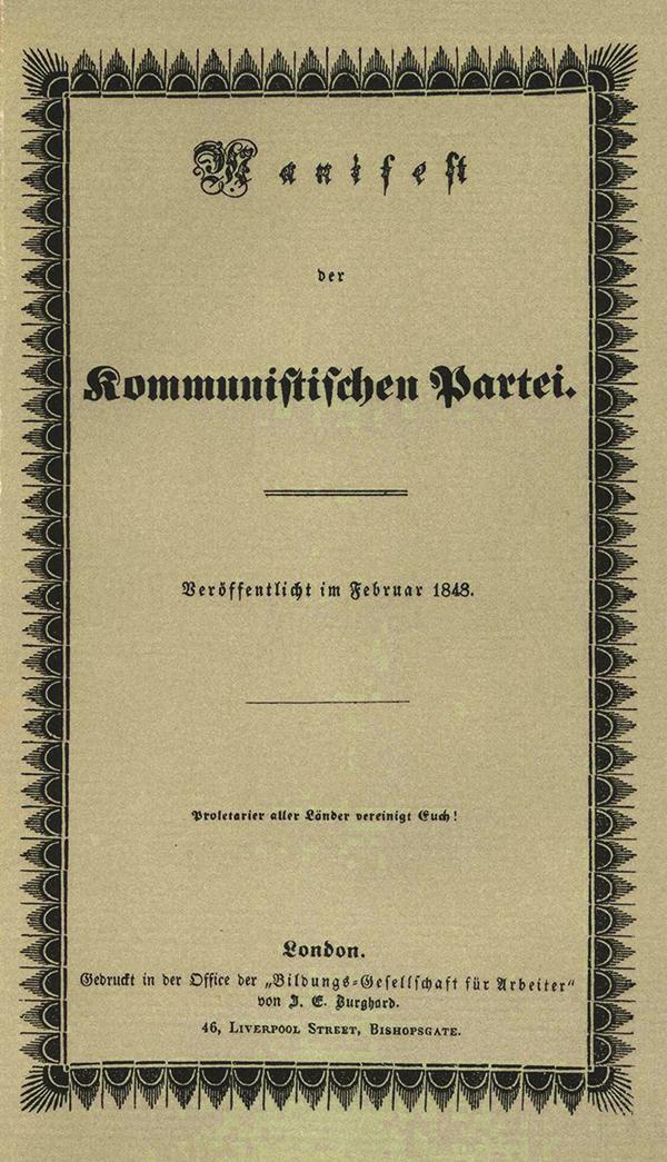 《共產黨宣言》。(圖/維基百科公有領域)