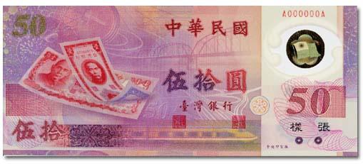 台灣1999年發行「新臺幣發行五十週年紀念性塑膠鈔券」(取自台灣央行網站)