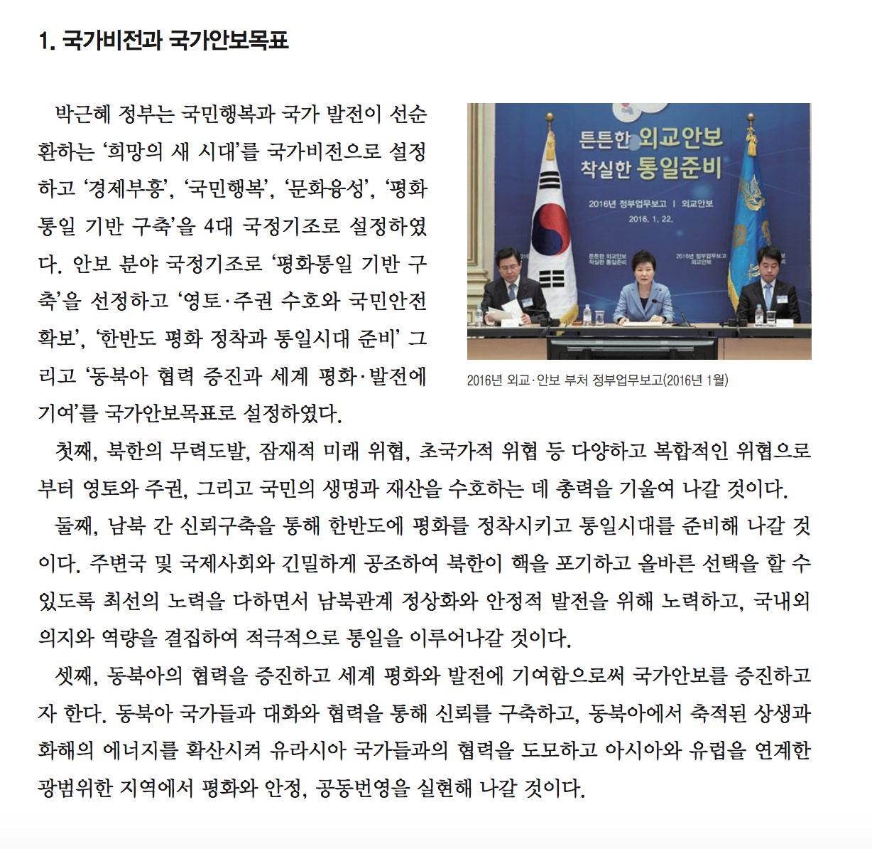 目前因被彈劾遭停職的南韓總統朴槿惠,照片依舊出現在南韓2016國防白皮書的內頁。