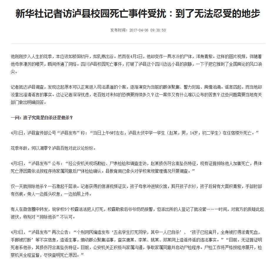 中國官媒《新華社》到現場採訪也被當地官員阻擋(翻攝網路)