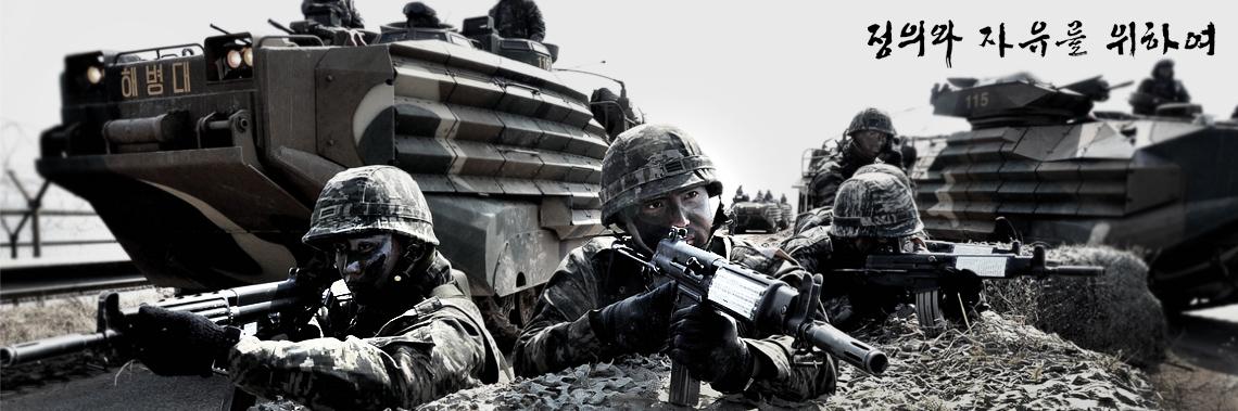 南韓海軍陸戰隊員的迷彩裝扮。